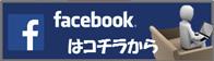 facebookはコチラ