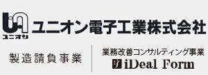 ユニオングループ、iDeal Form